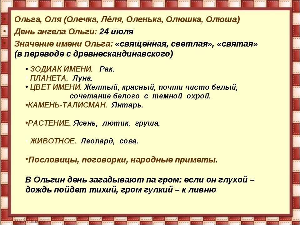 Ольга, Оля (Олечка, Лёля, Оленька, Олюшка, Олюша) День ангела Ольги: 24 июля...