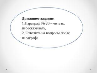 Домашнее задание: 1.Параграф № 20 – читать, пересказывать, 2. Ответить на воп