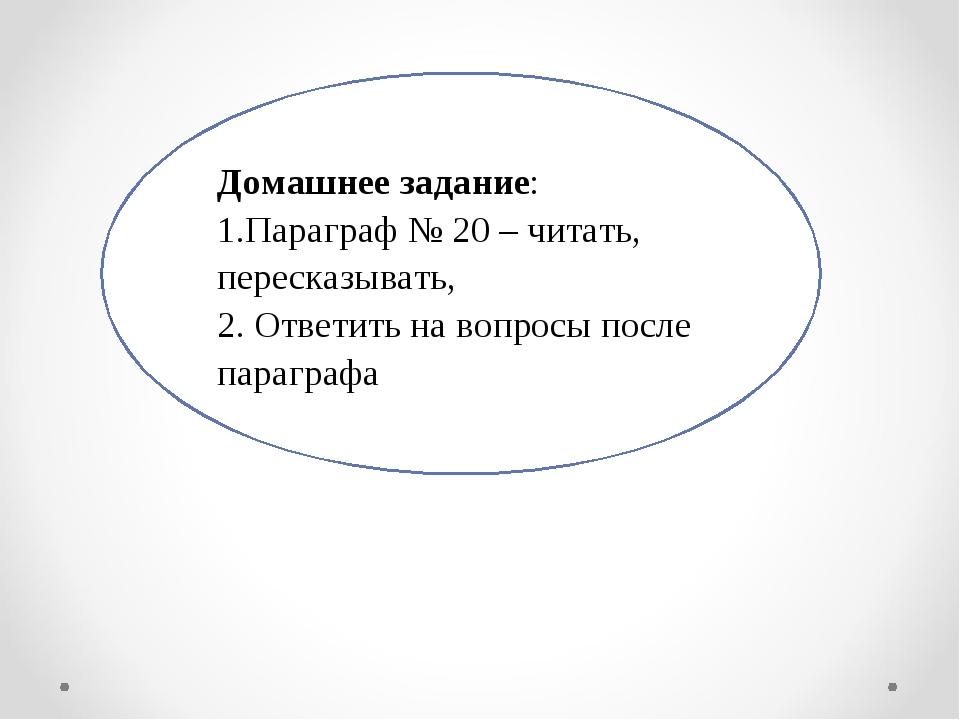 Домашнее задание: 1.Параграф № 20 – читать, пересказывать, 2. Ответить на воп...