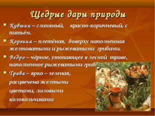 Щедрые дары природы Кувшин – глиняный, красно-коричневый, с питьём. Корзина –