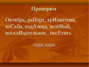 Проверим Октябрь, раПорт, хрИзантема, коСьба, издАлека, зелёНый, восклИцатель