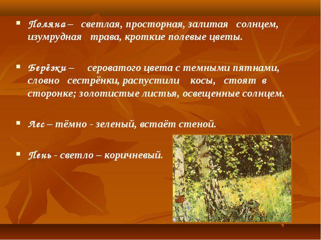 Поляна – светлая, просторная, залитая солнцем, изумрудная трава, кроткие поле...