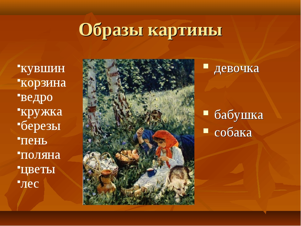 Образы картины девочка бабушка собака кувшин корзина ведро кружка березы пень...