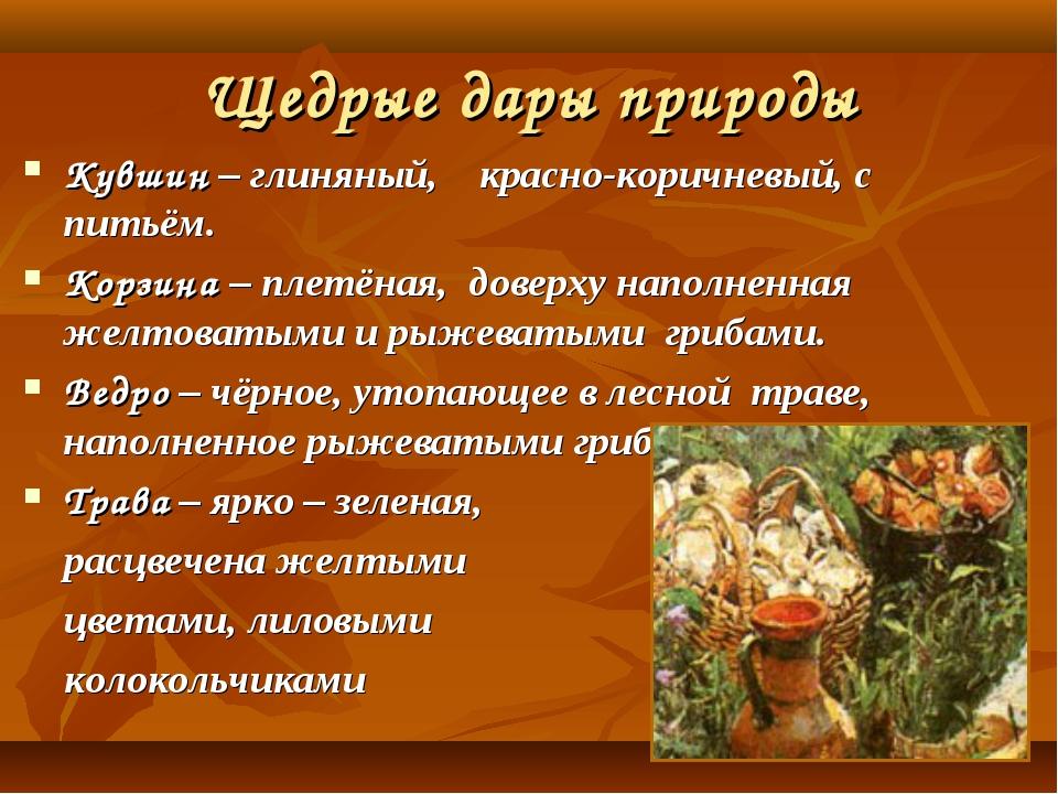 Щедрые дары природы Кувшин – глиняный, красно-коричневый, с питьём. Корзина –...