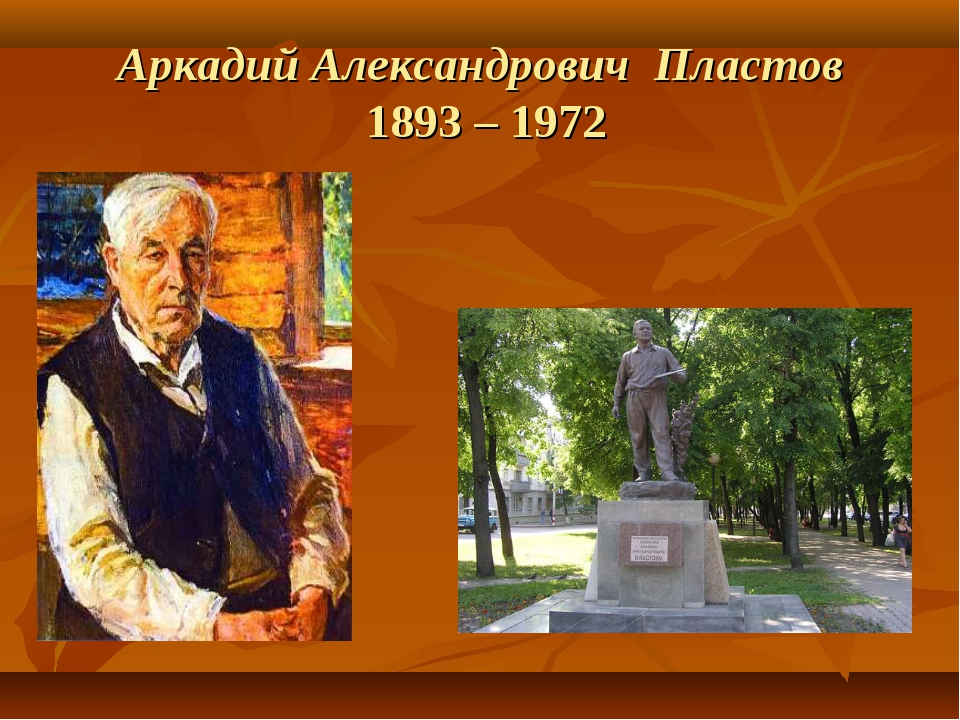 Аркадий Александрович Пластов 1893 – 1972