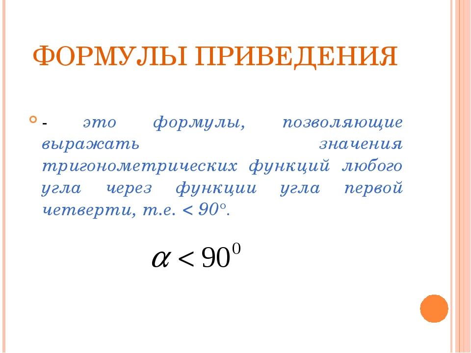 ФОРМУЛЫ ПРИВЕДЕНИЯ - это формулы, позволяющие выражать значения тригонометрич...