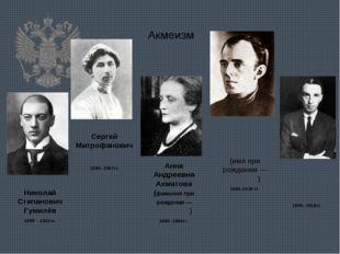 Акмеизм Николай Степанович Гумилёв 1886 – 1921гг. Сергей Митрофанович Городе́