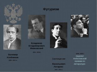 Футуризм Велимир Хлебников 1885-1922 гг. Владимир Владимирович Маяковский 18