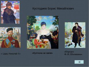 Кустодиев Борис Михайлович «Купчиха за чаем» « Царь Николай II» «Портрет Ф.И