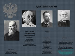ДЕЯТЕЛИ НАУКИ Никола́й Его́рович Жуко́вский 1847-1921гг. выдающийся русский у