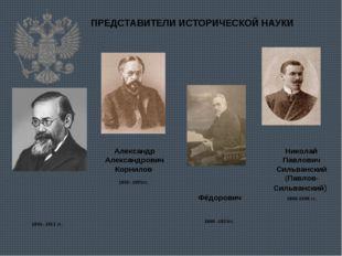 ПРЕДСТАВИТЕЛИ ИСТОРИЧЕСКОЙ НАУКИ Васи́лий О́сипович Ключе́вский 1841- 1911 гг