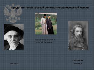 Представителей русской религиозно-философской мысли Никола́й Алекса́ндрович Б