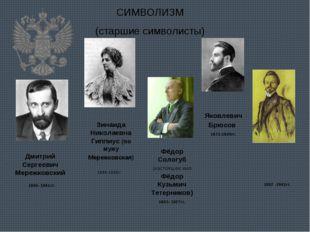 СИМВОЛИЗМ (старшие символисты) Дмитрий Сергеевич Мережковский 1865- 1941гг. З