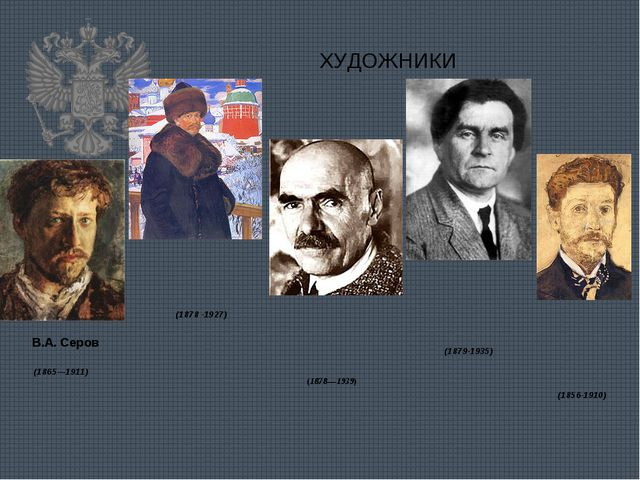ХУДОЖНИКИ В.А. Серов (1865—1911) Бори́с Миха́йлович Кусто́диев (1878 -1927)...