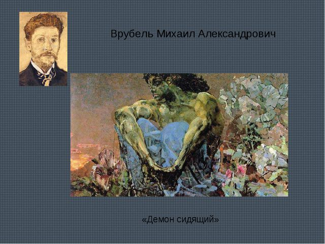 Врубель Михаил Александрович «Демон сидящий»