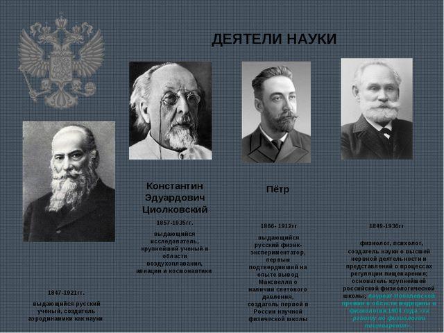 ДЕЯТЕЛИ НАУКИ Никола́й Его́рович Жуко́вский 1847-1921гг. выдающийся русский у...