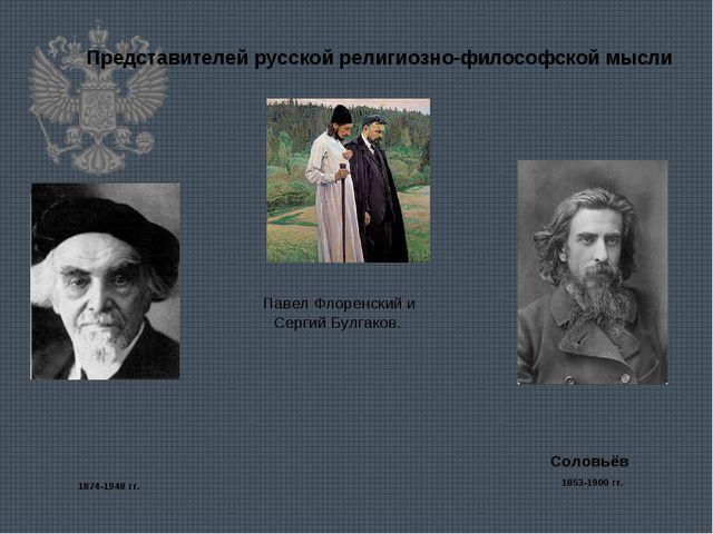 Представителей русской религиозно-философской мысли Никола́й Алекса́ндрович Б...
