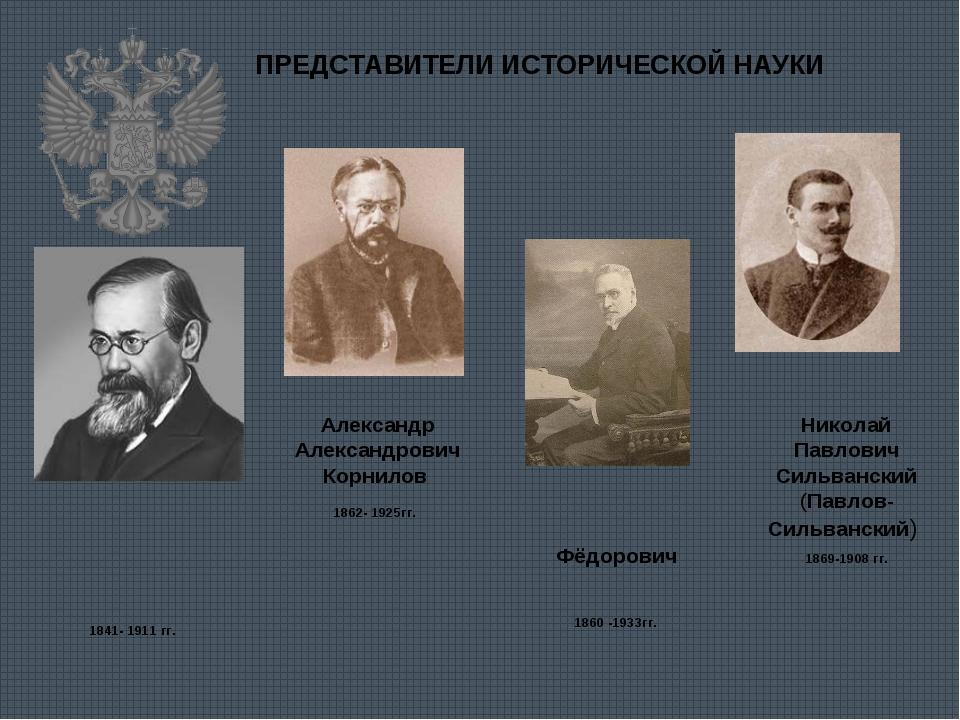 ПРЕДСТАВИТЕЛИ ИСТОРИЧЕСКОЙ НАУКИ Васи́лий О́сипович Ключе́вский 1841- 1911 гг...