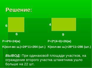 P=4*6=24(м) K(кол-во ш.)=24*11=264 (шт.) Решение: 6 6 4 9 P=2*(4+9)=26(м) K(к