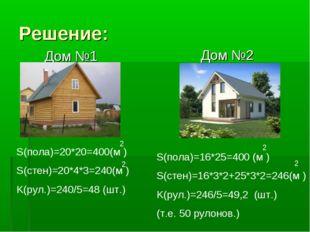 Дом №1 Дом №2 S(пола)=16*25=400 (м ) S(стен)=16*3*2+25*3*2=246(м ) K(рул.)=24