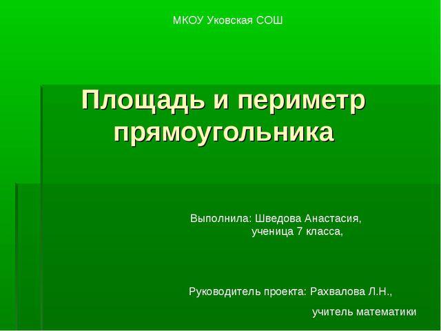 Площадь и периметр прямоугольника Выполнила: Шведова Анастасия, ученица 7 кла...