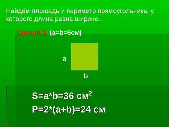 S=a*b=36 см P=2*(a+b)=24 см Найдём площадь и периметр прямоугольника, у котор...