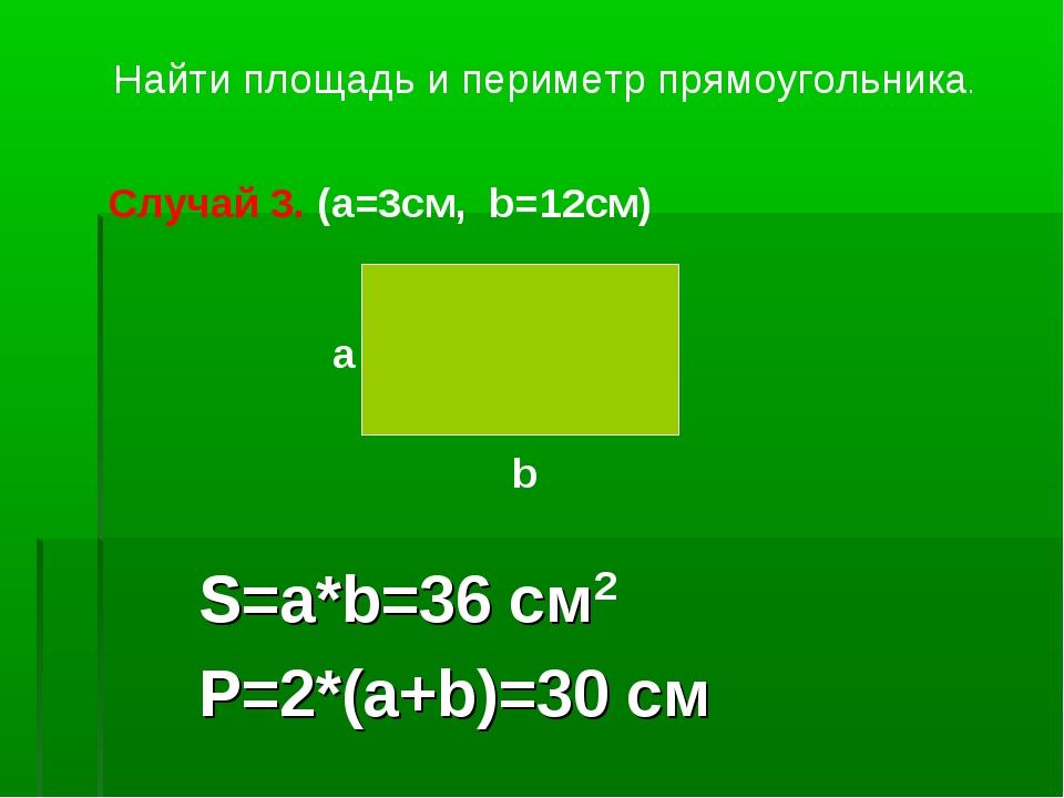 S=a*b=36 см P=2*(a+b)=30 см Найти площадь и периметр прямоугольника. a b Случ...