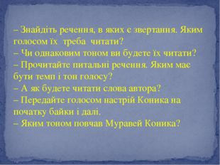 – Знайдіть речення, в яких є звертання. Яким голосом їх треба читати? – Чи од