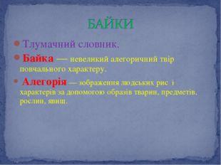 Тлумачний словник. Байка — невеликий алегоричний твір повчального характеру.