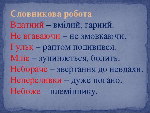 Словникова робота Вдатний – вмілий, гарний. Не вгаваючи – не змовкаючи. Гульк...