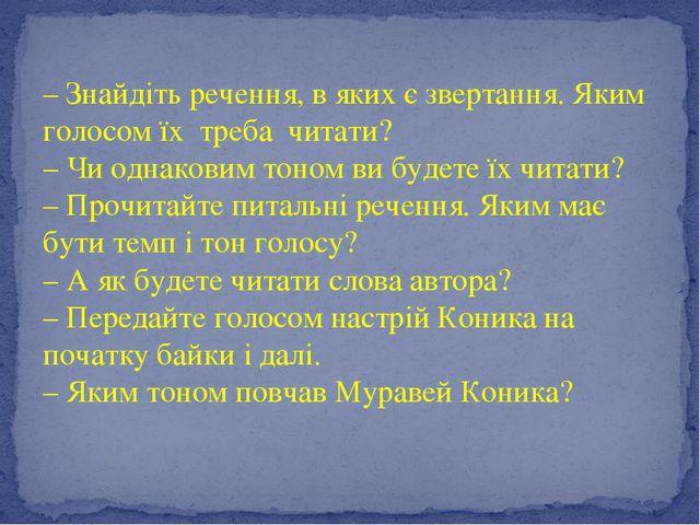 – Знайдіть речення, в яких є звертання. Яким голосом їх треба читати? – Чи од...