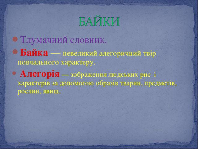 Тлумачний словник. Байка — невеликий алегоричний твір повчального характеру....