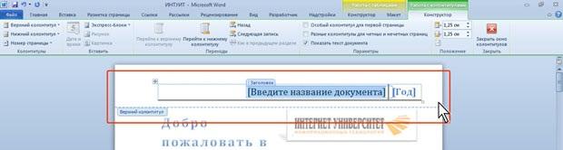 Описание: Ввод данных в стандартный колонтитул