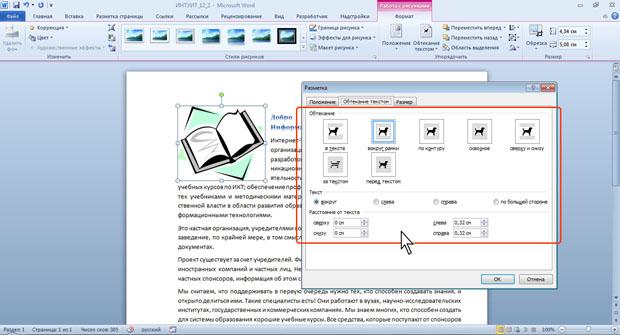Настройка параметров обтекания текстом