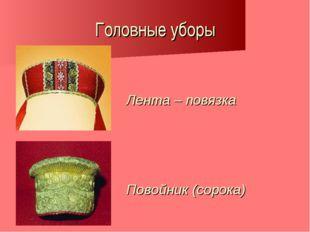 Головные уборы Лента – повязка Повойник (сорока)