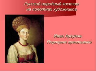 Русский народный костюм на полотнах художников Иван Аргунов. Портрет крестья