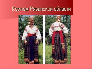 Костюм Рязанской области
