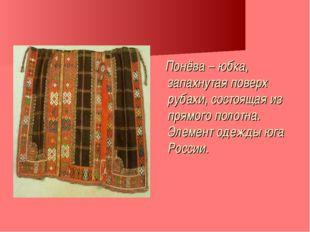 Понёва – юбка, запахнутая поверх рубахи, состоящая из прямого полотна. Элеме