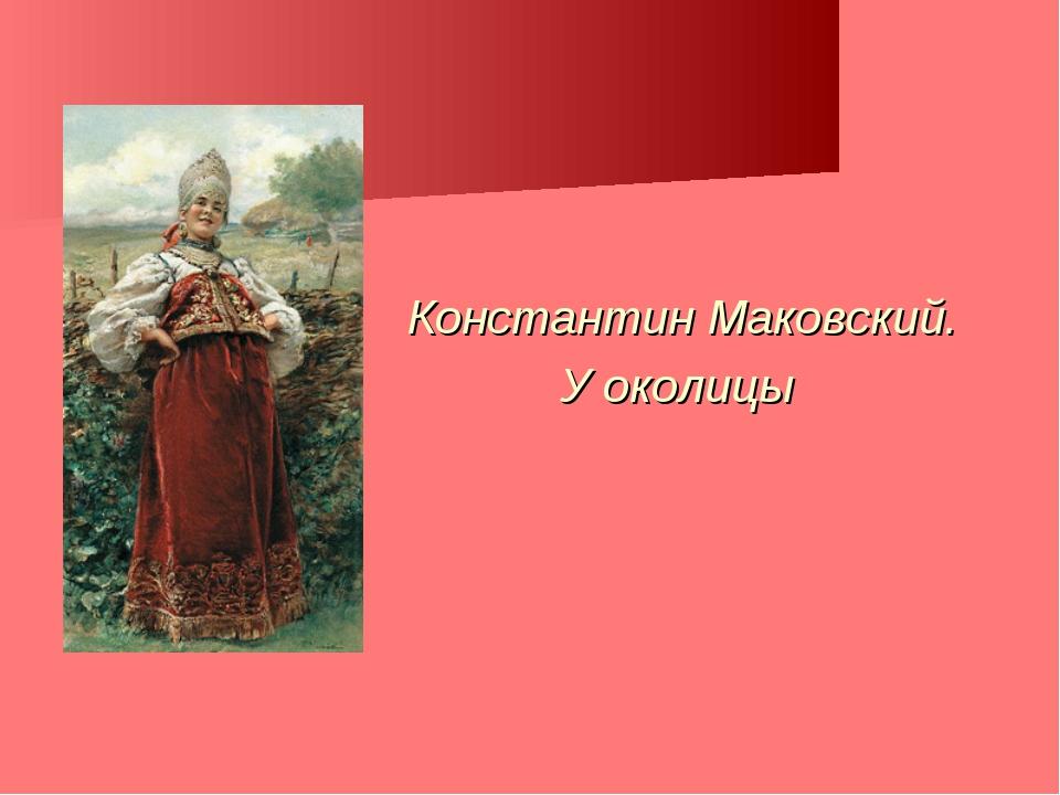 Константин Маковский. У околицы