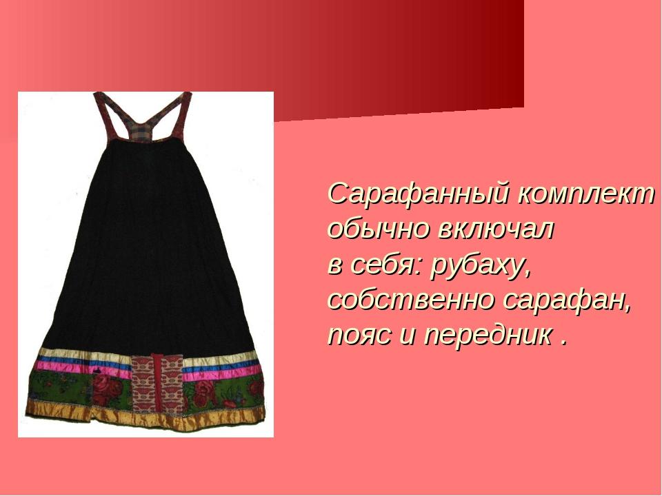 Сарафанный комплект обычно включал в себя: рубаху, собственно сарафан, пояс...