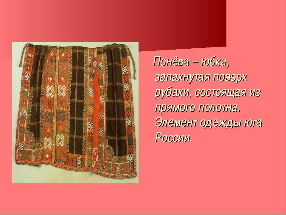 Понёва – юбка, запахнутая поверх рубахи, состоящая из прямого полотна. Элеме...