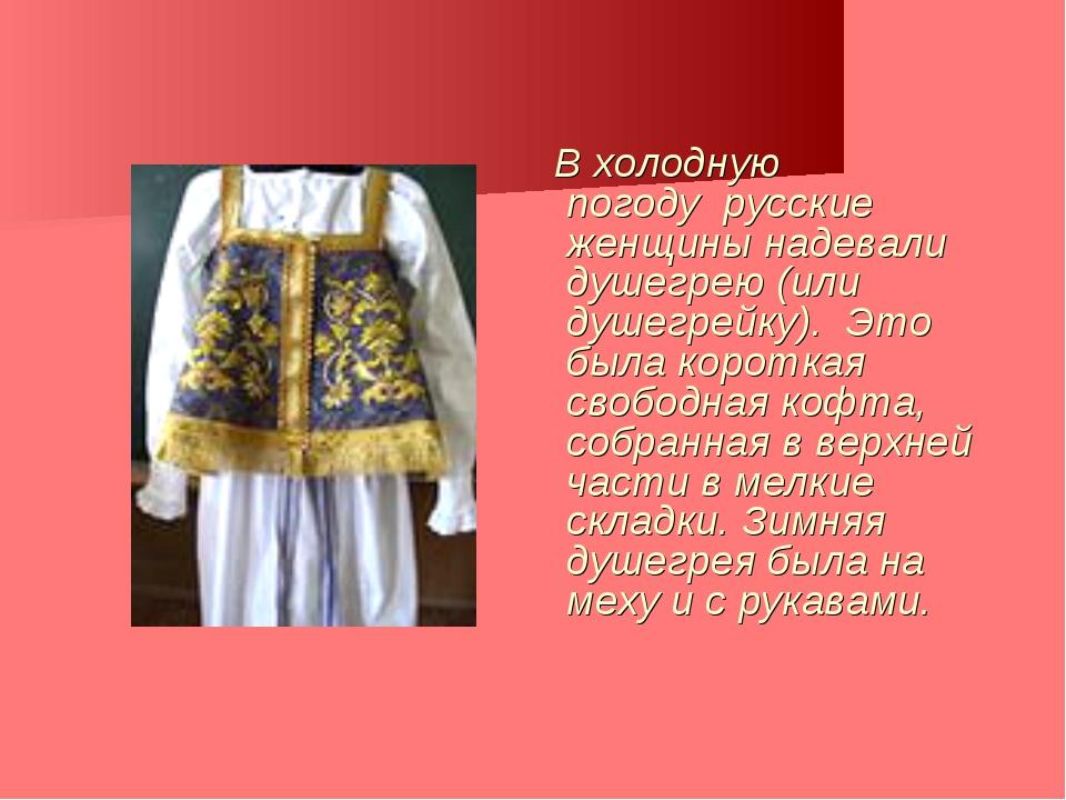В холодную погоду русские женщины надевали душегрею (или душегрейку). Это...