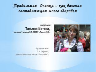 Правильная Осанка – как важная составляющая моего здоровья выполнила: Татьяна