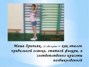 Маша Хрипьяк, 11 «А» класс – как эталон правильной осанки, статной фигуры, а
