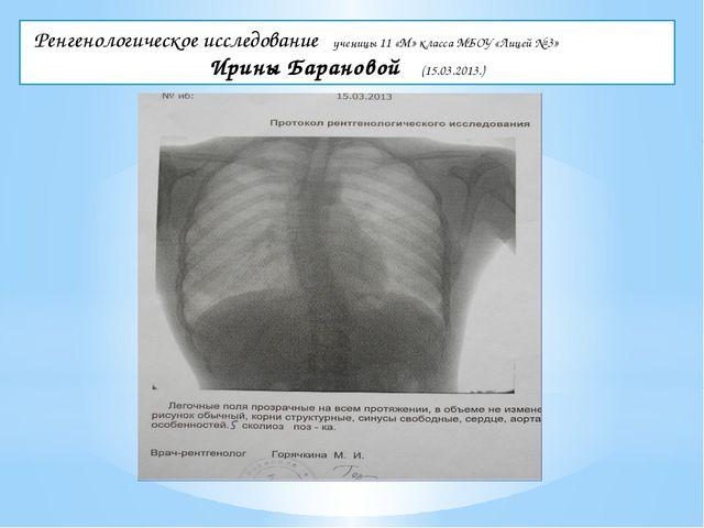 Ренгенологическое исследование ученицы 11 «М» класса МБОУ «Лицей № 3» Ирины Б...