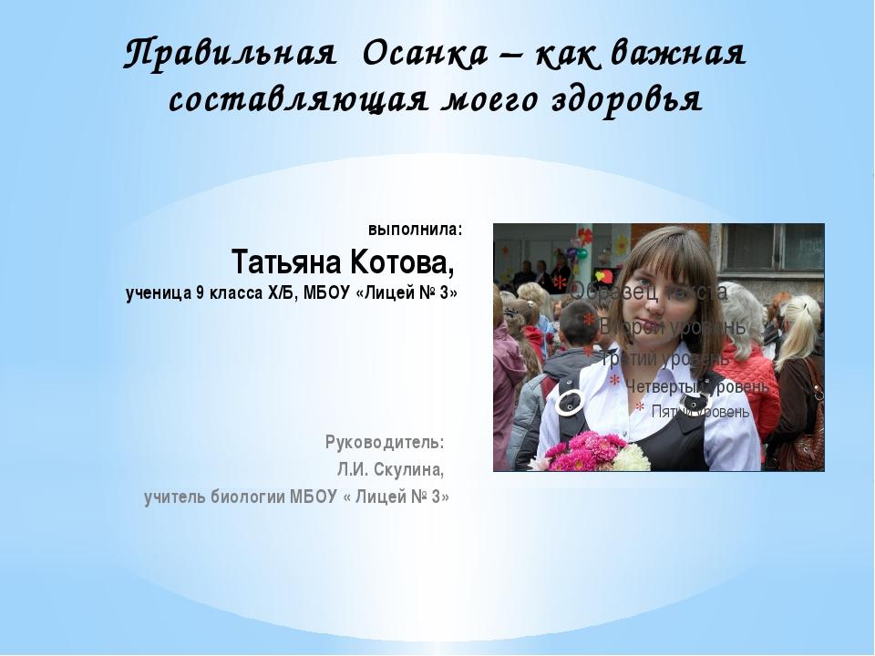 Правильная Осанка – как важная составляющая моего здоровья выполнила: Татьяна...