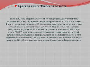Красная книга Тверской области Еще в 1992 году Тверской областной совет народ