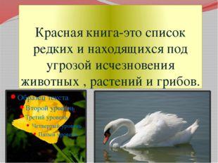 Красная книга-это список редких и находящихся под угрозой исчезновения животн