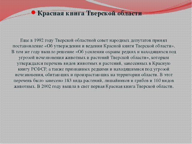 Красная книга Тверской области Еще в 1992 году Тверской областной совет народ...
