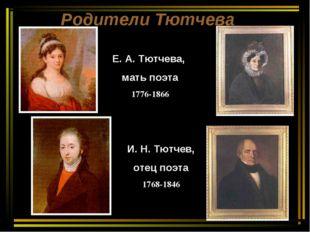 Родители Тютчева Е. А. Тютчева, мать поэта 1776-1866 И. Н. Тютчев, отец поэта